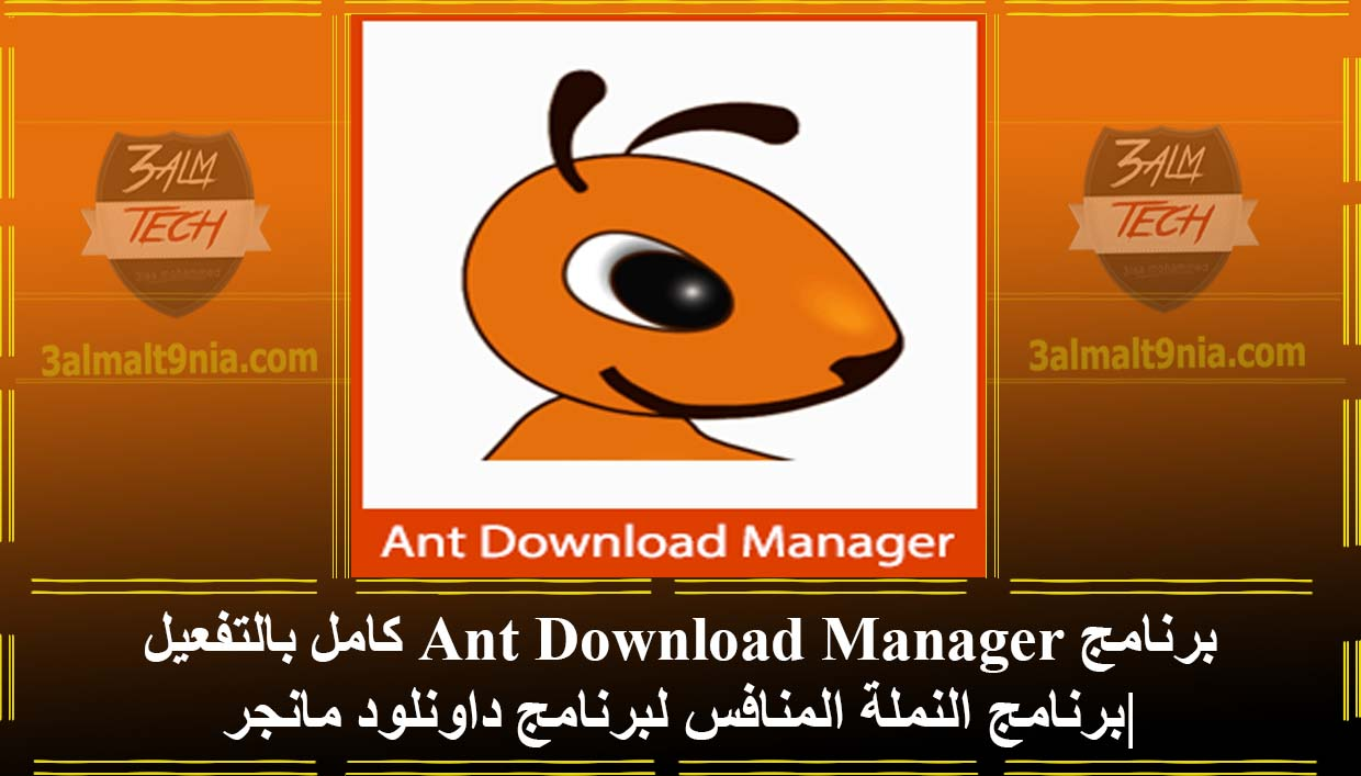 برنامج 2020 Download Manager النملة