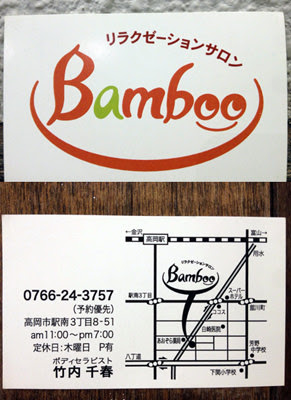 リラクゼーションサロン Bamboo