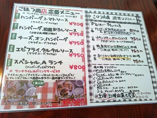 昭和食堂 こはつ商店のメニューの写真