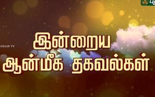 Indraya Aanmeega Thagavalkal 20-08-2017 Puthuyugam Tv