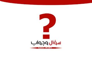 ما بين الانياب والطاحنات من 5 حروف فطحل