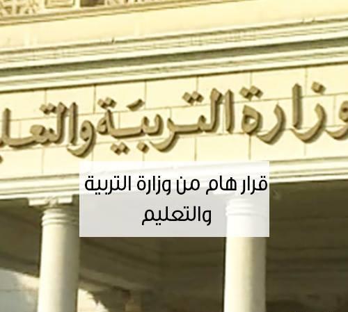 التعليم تقرر التراجع عن الغاء امتحانات الغشاشين والمشاغبين بالثانوية العامة 2016