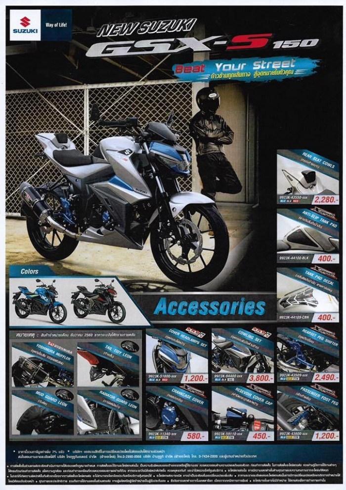 Mungkinkah Suzuki akan melakukan facelift pada GSX-S150 dalam waktu dekat ?