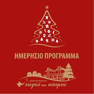 Χριστουγεννιάτικο Χωριό του Κόσμου - Καπνικός Σταθμός Κατερίνης - Παρασκευή 23 Δεκεμβρίου 2016 - Ημερήσιο πρόγραμμα