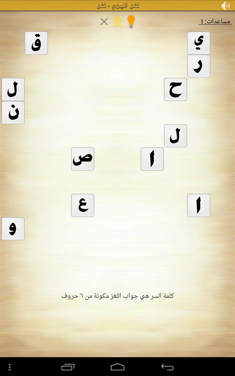 كلمة السر حل كلمة السر هي جواب اللغز مكونة من ٦ حروف