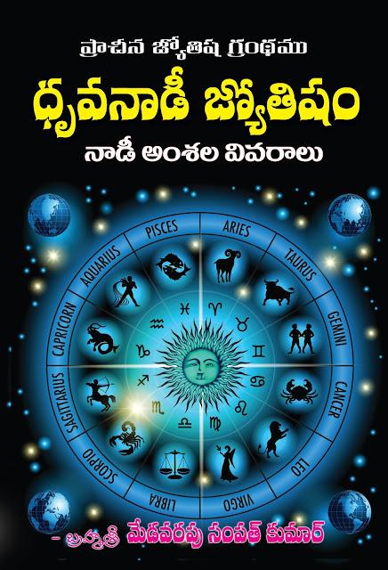 ధృవనాడి జ్యోతిషం | DruvaNadi Jyotisam | GRANTHANIDHI | MOHANPUBLICATIONS | bhaktipustakalu