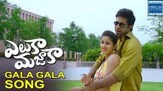Eluka Majaka Telugu Movie _ Gala Gala Navve Song Trailer _ Brahmanandam _ Vennala Kishore _ Pavani