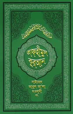 বাংলায় তাফহীমুল কুরআন সমগ্র (সম্পূর্ন ১৯ খন্ড)