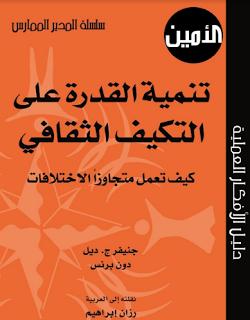 تحميل كتاب تنمية القدرة على التكيف الثقافي PDF جينيفر ديل