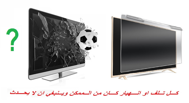 تكلفة اصلاح شاشة التلفزيون,