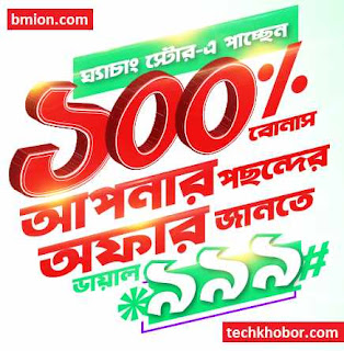 Robi-Ghechang-Store-Dial-*999#-Free-100%-Bonus-Talktime-&-Internet-Amazing-Offers-in-the-Ghechang-Store