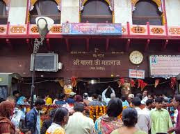 मेहंदीपुर बालाजी मंदिर