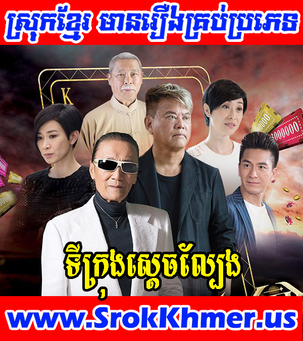 Khmer Movie - Ti Krong Sdech Lbeng 35 END - Bet Hur (2017) - Movie Khmer - Chinese Drama