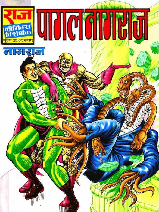 पागल नागराज कॉमिक्स बुक हिंदी
