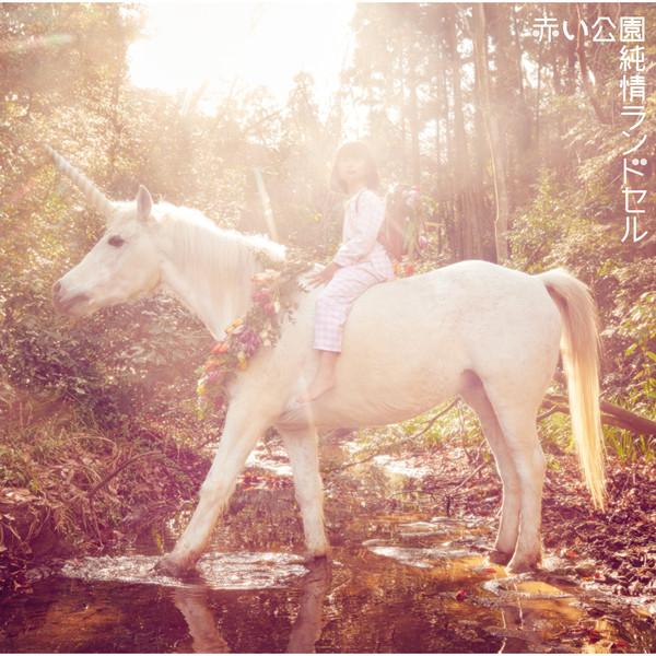 [Album] 赤い公園 - 純情ランドセル (2016.03.23/RAR/MP3)