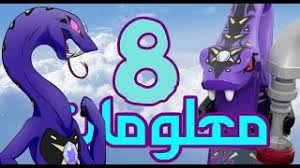 8 معلومات غريبة