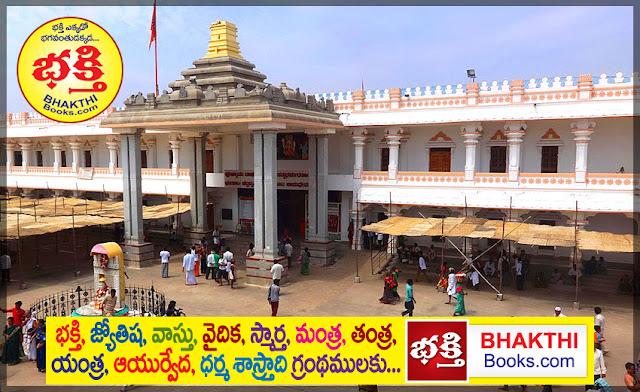 రాయలసీమ ఆలయం | Temples in Rayalaseema | Mohanpublications | Granthanidhi | Bhakthipustakalu | Bhaktipustakalu | Bhakthi Pustakalu | Bhakti Pustakalu | Rayalaseema Chittoor Lord Venkateswara Srikalahasti Kanipakam Yontimitta Temple Devunigadapa Anantapur District Kasaapuram Puttaparthi Srisailam Jwalanarasimhudu Ahobilam Yaganti Brundavanam Mahanandi