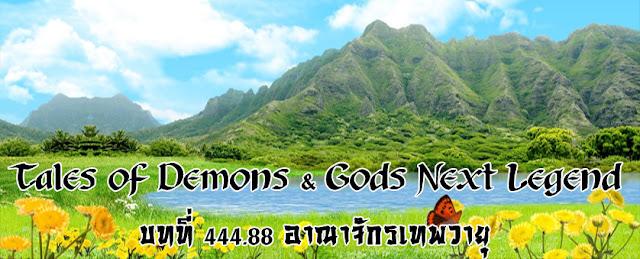 http://readtdg2.blogspot.com/2017/01/tales-of-demons-gods-next-legend-44488.html