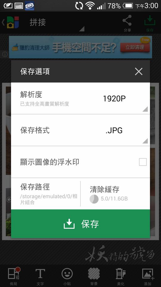 2014 06 30+07.00.21+(%E8%A4%87%E8%A3%BD) - [Android] Photo Grid -  最好用的相片組合App!