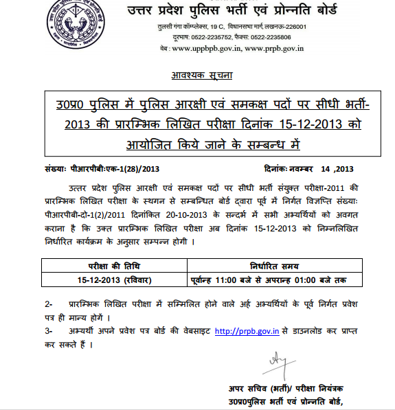 Image Result For Up Police Admit Card