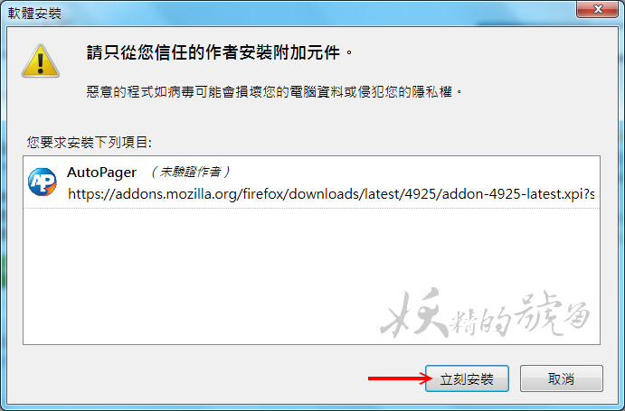3 - [Firefox] 別再用手機看漫畫啦!讓AutoPager幫你自動翻頁吧!