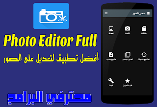 [تحديث+مميز] تطبيقPhoto Editor Full v2.8.1 الشبيه بالفوتشوب المتخصص في تحرير الصور بأحترافية مطلقة النسخة الكاملة وبدون إعلانات
