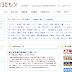 不用錢!非常實用的數十萬本全日文小說(真的可以免費閱讀)
