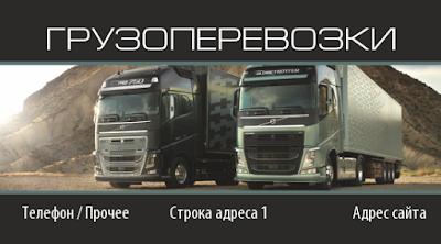 Визитка два Volvo truck'а