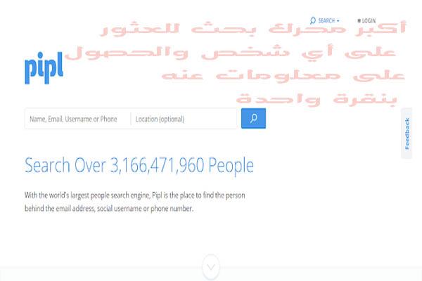 أكبر محرك بحث للعثور على أي شخص والحصول على معلومات عنه بنقرة واحدة