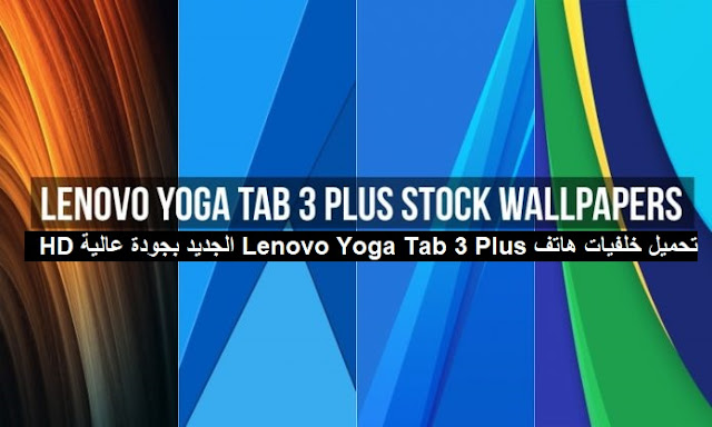 تحميل خلفيات هاتف Lenovo Yoga Tab 3 Plus الجديد بجودة عالية HD
