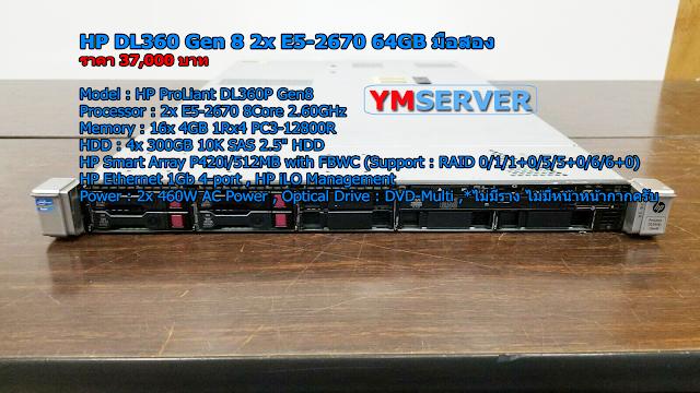 [ขายแล้ว] HP ProLiant DL360P Gen8 2x E5-2670 64GB 4x300GB 10K