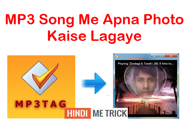 Mp3 Song Me Apna Photo Kaise Lagaye.