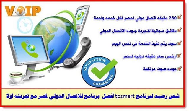 ارخص مكالمات دوليه لمصر 250 دقيقه لكل 10 دولار برنامج TP Smart
