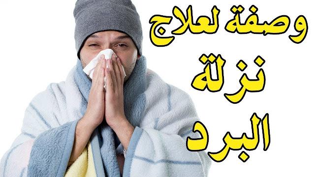 كوب واحد في اليوم ولن تصيبك نزلات البرد نهائيا في فصل الشتاء / لشتاء خالي من الامراض