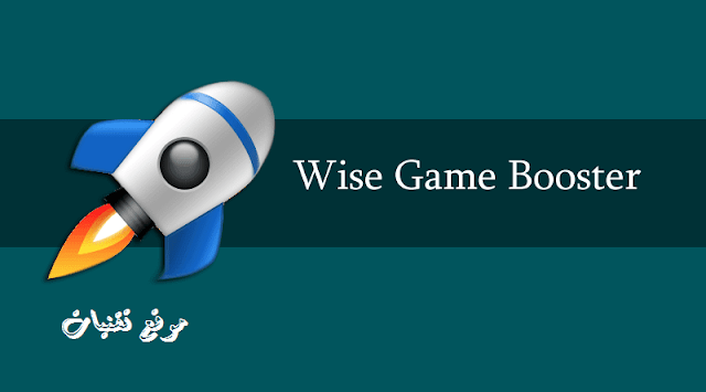 https://www.te9nyat.com/2019/03/wise-game-booster.html