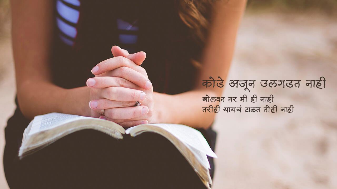 कोडे अजून उलगडत नाही - मराठी कविता | Kode Ajun Ulagadat Nahi - Marathi Kavita
