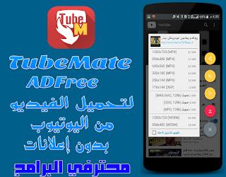 [تحديث] تطبيق TubeMate AdsFree 3.4.3 لتحميل الفيديوهات من اليوتيوب بجودات مختلفة بتصميم مارتيال ديزاين وبأخر إصدار بدون إعلانات