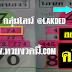 มาแล้ว...เลขเด็ดงวดนี้ 2-3ตัวแม่นๆ หวยซอง เอนก หนองรี งวดวันที่ 1/7/60