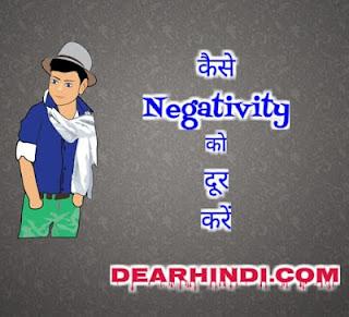 negativty,mind forget negativity,personality development,personality development in hindi,dearhindi
