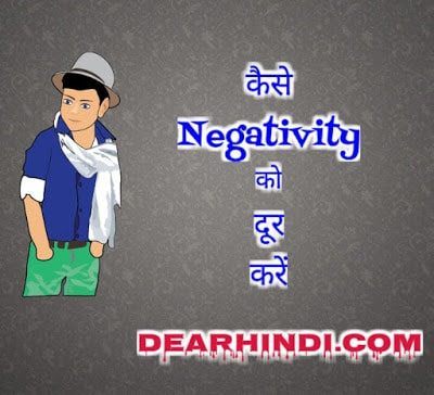 negativty,mind forget negativity,personality development,personality development in hindi,dearhindi