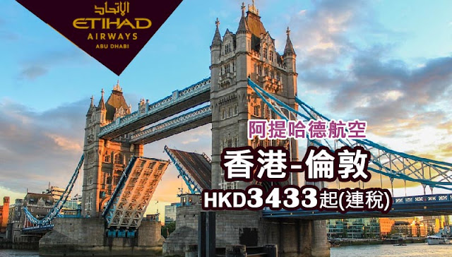 阿提哈德航空「英國優惠」香港飛倫敦 來回機位連稅HK$3,433起,只限3日!