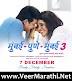 Mumbai Pune Mumbai 3 (2018) Marathi Movie Mp3 Songs Download