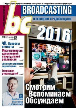 Читать онлайн журнал<br>Broadcasting. Телевидение и радиовещание (№8 декабрь 2016 - январь 2017) <br>или скачать журнал бесплатно