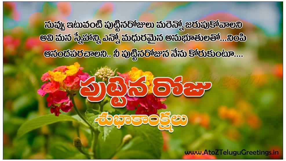 Happy birthday greetings in telugu writing m4hsunfo