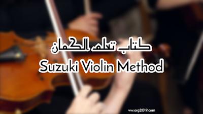 كتاب تعلم العزف على الكمان Suzuki Violin Method pdf