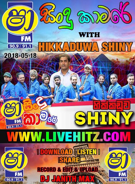 SHAA FM SINDU KAMARE WITH HIKKADUWA SHINY 2018-05-18