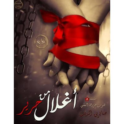 رواية أغلال حرير صابرين الديب