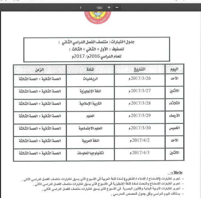 جدول اختبارات الفصل الثاني للصف الاول والثاني والثالث 2016-2017