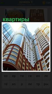 высотный дом, в котором находится много квартир с балконами