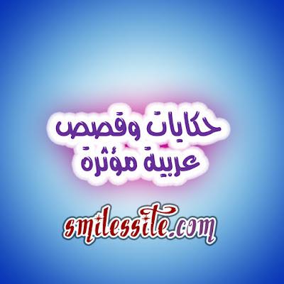حكايات وقصص عربية مؤثرة